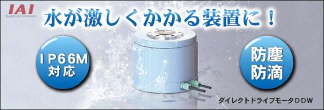 水が激しくかかる装置に!IP66M対応防塵防滴ダイレクトドラブモータDDW