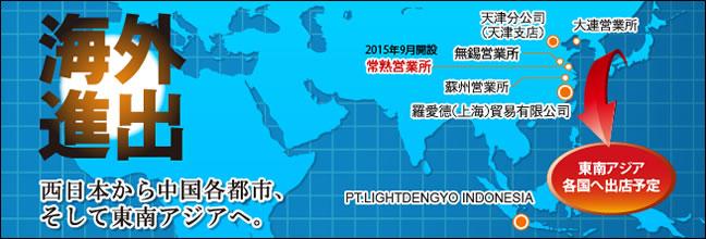 ライト上海が9月より「常熟営業所」を開設いたします