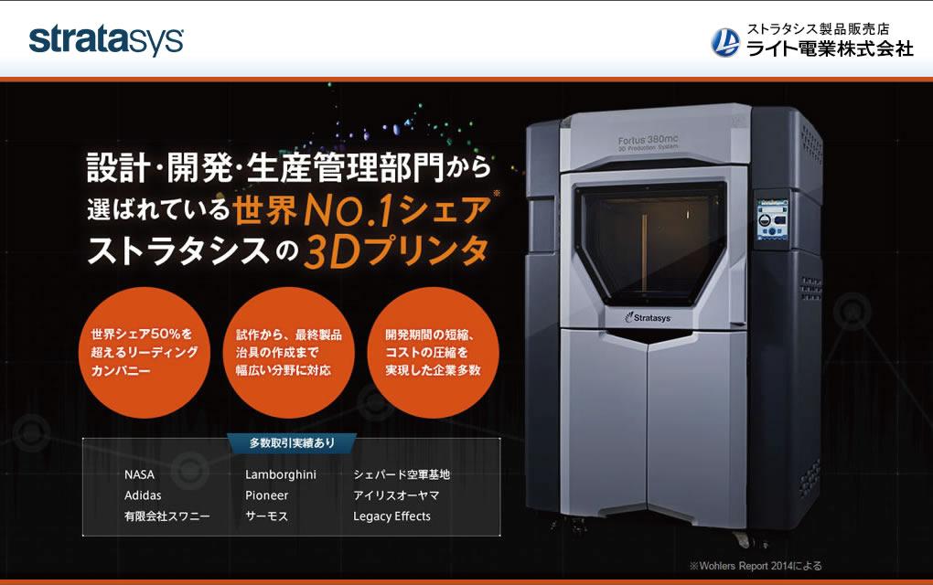 設計・開発・生産管理部門から選ばれている世界No.1シェア ストラタシスの3Dプリンタ