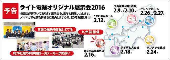 【予告】ライト電業オリジナル展示会2016