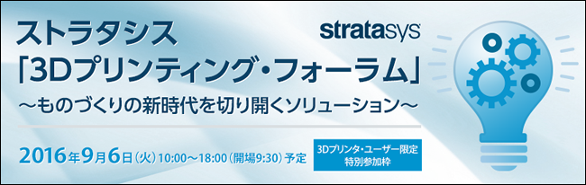 ストラタシス「3Dプリンティング・フォーラム」