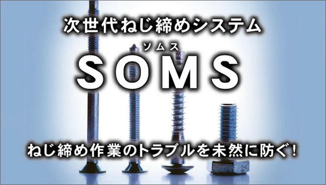 次世代ねじ締めシステム「SOMS」
