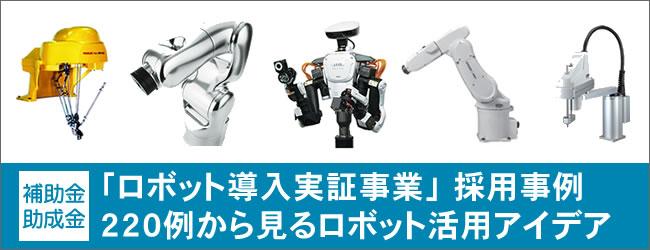 【補助金・助成金】「ロボット導入実証事業」 採用事例 220例から見るロボット活用アイデア
