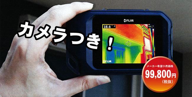 世界初!ポケットサイズの多機能赤外線サーモグラフィ