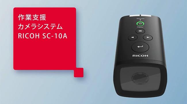 リコーの作業支援カメラシステム