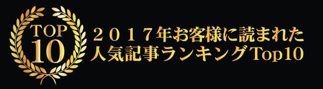 2017年お客様に読まれた人気記事ランキングTop10