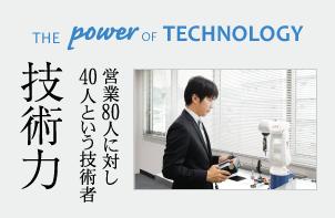 2.技術 の強みのイメージ